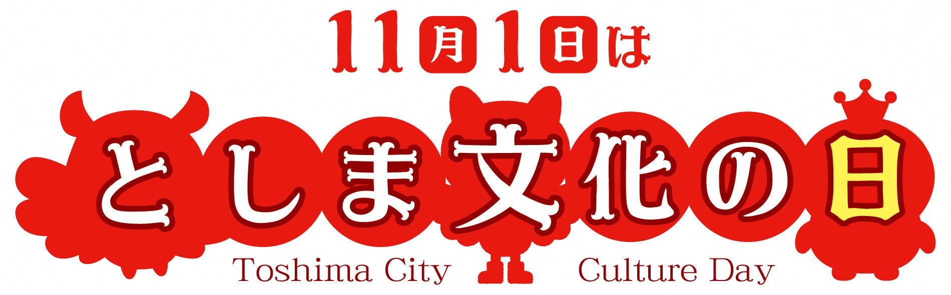 CultureDay_Logo-E_typeA.jpg