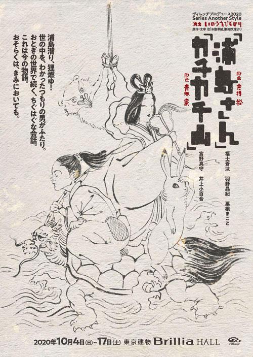 『浦島さん』『カチカチ山』公演チラシ表webサイズ用.jpg