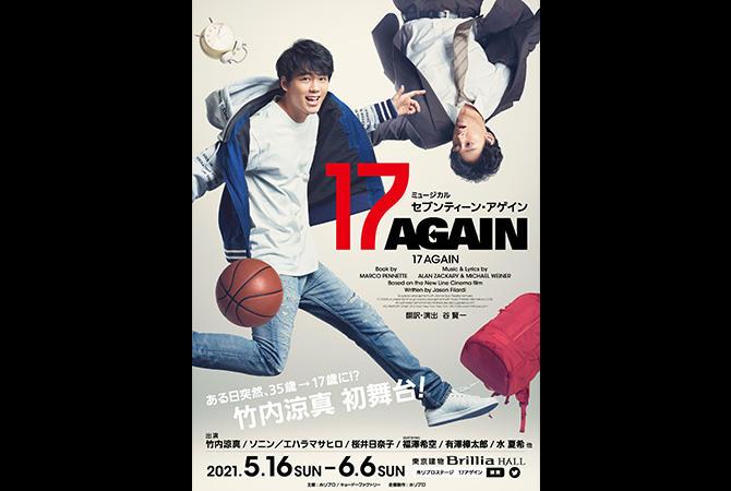 17AGAINサムネ画像差し替え20201020.jpg