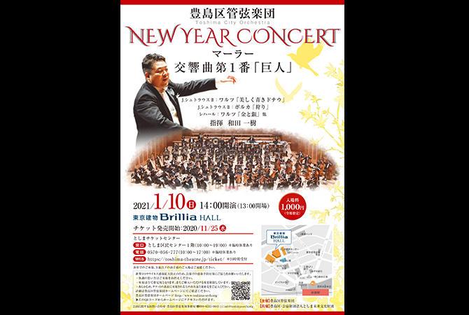 2021ニューイヤーコンサートサムネ画像.jpg