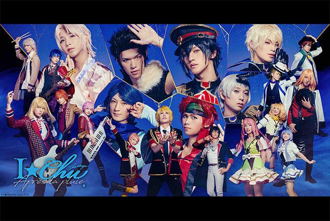 ICHYU_KV002サムネ画像.jpg