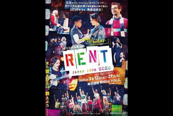 レント ミュージカル ミュージカル『RENT』…題名に隠された、2つの意味とは?